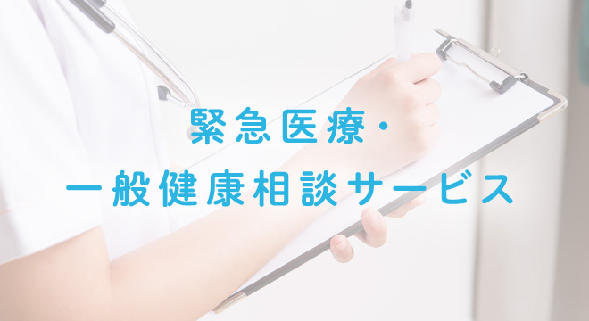 緊急医療・一般健康相談サービス