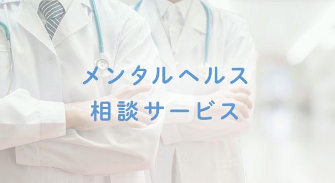 メンタルヘルス相談サービス
