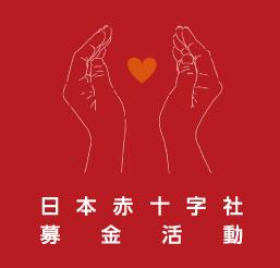 令和元年台風第19号災害義援金