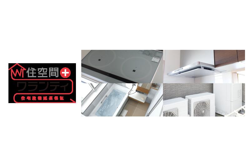 【新サービスリリースのご案内】住空間プラスワランティ