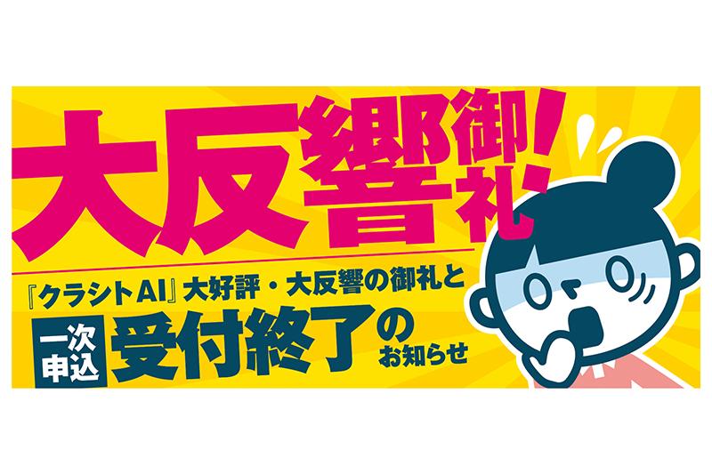【重要なお知らせ】新サービス『クラシトAI』 大好評の御礼 と 一次受付終了のお詫び