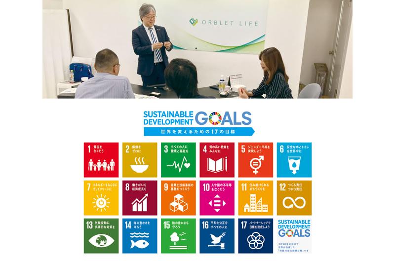 【当社取り組みのお知らせ】SDGs研修会を開催いたしました