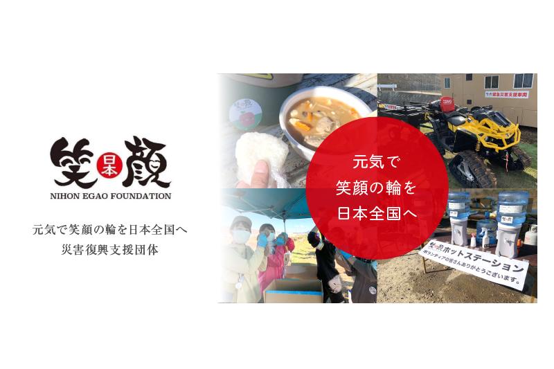 【日本笑顔プロジェクト】様からお礼のお手紙をいただきました